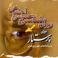 خرید کتاب روانشناسی عمومی و اجتماعی برای پرستار و رشته های علوم پزشکی تالیف محسن کوشان