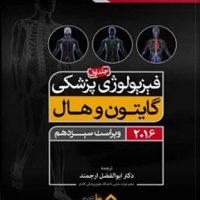 کتاب فیزیولوژی پزشکی گایتون و هال دو جلدی 2016 نشر جامعه نگر