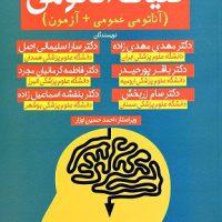کتاب کلیات آناتومی( آناتومی عمومی + آزمون) انتشارات اشراقیه