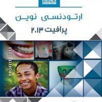 خلاصه کتاب ارتودنسی نوین پرافیت 2013 انتشارات رویان پژوه