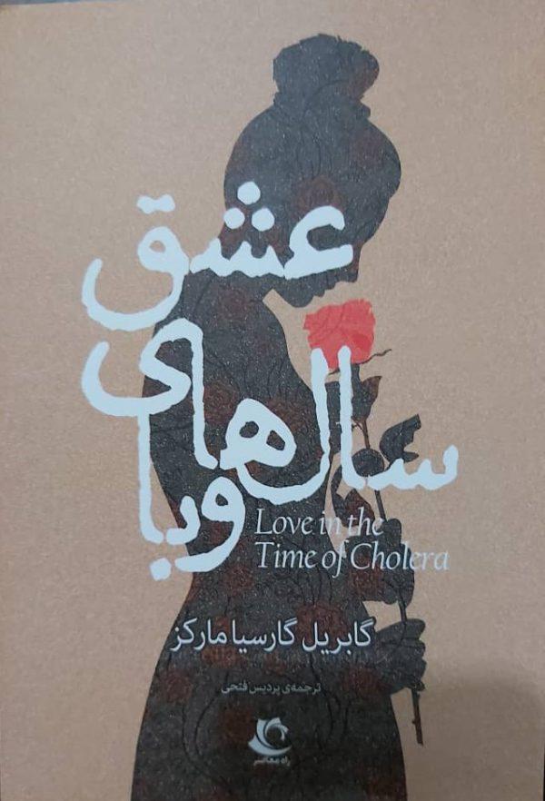 خرید کتاب رمان عشق سالهای وبا اثر گابریل گارسیامارکز