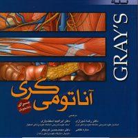 کتاب آناتومی گری برای دانشجویان 2015 جلد اول انتشارات اندیشه رفیع