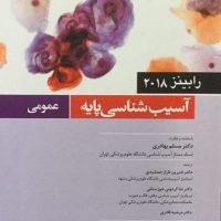 خرید کتاب آسیب شناسی پایه رابینز 2018 ترجمه مسلم بهادری
