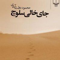خرید کتاب بینظیر جای خالی سلوچ اثر محمود دولت آبادی نشر چشمه