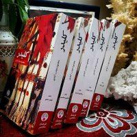 خرید کتاب بینظیر کلیدر محمود دولتآبادی انتشارات فرهنگ معاصر