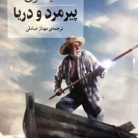 کتاب پیرمرد و دریا ارنست همینگوری نویسنده سرشناس آمریکایی