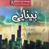 خرید کتاب فوقالعاده بینایی نوشته ژوزه ساراماگو انتشارات آزر میدخت