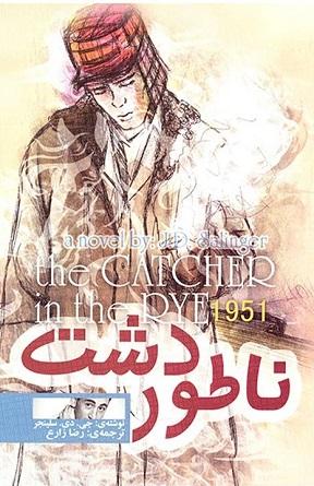 خرید کتاب فوق العاده ناطور دشت نوشته جی دی سلینجر انتشارات الینا