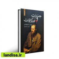 خرید کتاب جنایت و مکافات داستایوفسکی انتشارات ضامن آهو