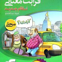 خرید کتاب قرابت معنایی نشر الگو ویژه نظام آموزشی جدید با پاسخ تشریحی