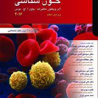 خرید کتاب ضروریات خون شناسی هافبراند 2016 انتشارات اشراقیه