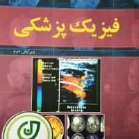 خرید کتاب فیزیک پزشکی عباس تکاور ویرایش دوم انتشارات آییژ