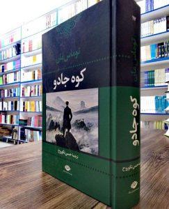 معرفی 10 کتاب معروف و برتر تاریخ از نظر نویسندگان مختلف دنیا