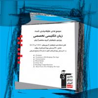 کتاب مجموعه طبقه بندی شده زبان انگلیسی تخصصی قلم چی