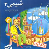 خرید کتاب تست شیمی (3) دوازدهم انتشارات نشر الگو جلد اول