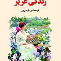 کتاب فوق العاده زندگی عزیز اثر آلیس مونرو انتشارات آوای مکتوب