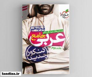 کتاب عربی جامع دوازدهم جلد دوم کنکور جدید انتشارات خیلی سبز