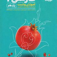 کتاب فارسی یازدهم انتشارات مهرو ماه شامل درسنامه کامل و تست