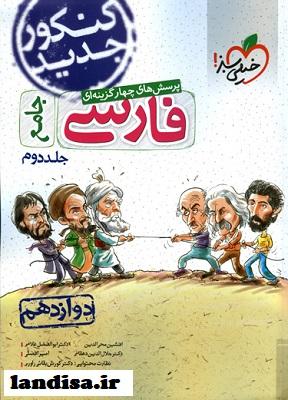 کتاب فارسی جامع دوازدهم خیلی سبز جلد دوم پرسش های چهار گزینه ای