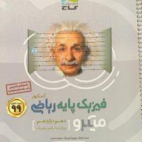 کتاب فیزیک پایه کنکور ریاضی میکرو با پاسخ نامه همراه با تست های 98