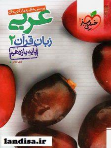 خرید کتاب عربی زبان قرآن 2 پایه یازدهم انتشارات خیلی سبز