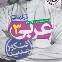 پرسش های چهارگزینه ای عربی دوازدهم انتشارات خیلی سبز