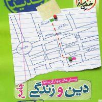 خرید کتاب دین و زندگی جامع دوازدهم انتشارات خیلی سبز جلد دوم