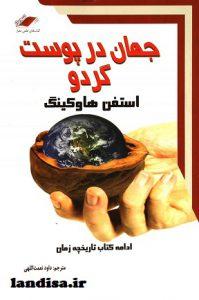 کتاب جهان در پوست گردو استفن هاوکینگ انتشارات معیار علم