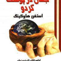 کتاب جهان در پوست گردو استفن هاوکیگ انتشارات معیار علم