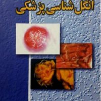 کتاب انگل شناسی پزشکی نوا براون انتشارات آییژ دکتر عمید اطهری
