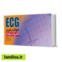 کتاب خواندن فوری الکتروکاردیوگرام ECG انتشارات جعفری
