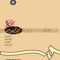 کتاب شیرین سخن پارسی برگزیده متون شعر و نثر گذشته و معاصر، روش نگارش