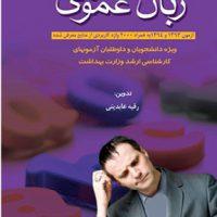 خرید کتاب زبان عمومی برای کنکور ویرایش دوم انتشارات خسروی