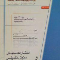 کتاب کلیات پرستاری بهداشت جامعه نشر سنجش چاپ دوم