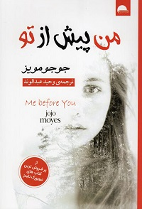 خرید کتاب زیبای من پیش ازتو نوشته جوجو مویز انتشارات آسو