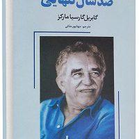 کتاب صد سال تنهایی گابریل گارسیامارکز انتشارات نیک فرجام