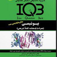 IQB بیوشیمی همراه با پاسخنامه تشریحی گروه تالیفی دکتر خلیلی