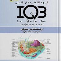 IQB زیست شناسی سلولی همراه با پاسخنامه تشریحی گروه تالیفی دکتر خلیلی
