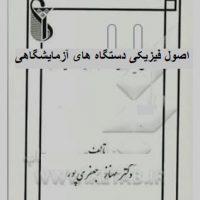 کتاب اصول فیزیکی دستگاههای آزمایشگاهی مهناز جعفرپور