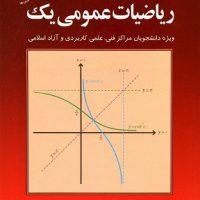 کتاب ریاضیات عمومی یک محمد علی کرایه چیان ویرایش چهارم