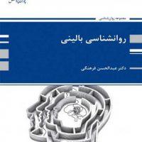 کتاب روانشناسی بالینی پوران پژوهش اثر دکتر عبدالحسن فرهنگی