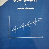 کتاب روش های آماری و شاخص های بهداشتی دکتر کاظم محمد