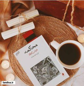 کتاب محاکمه اثر فرانتس کافکا نشر آسو ترجمه محمد رمضانی