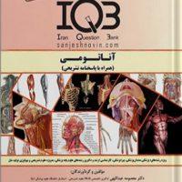 IQB آناتومی همراه با پاسخنامه تشریحی گروه تالیفی دکتر خلیلی