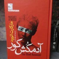 کتاب آدمکش کور اثر مارگارت اتوود انتشارات نون برنده جایزه من بوکر