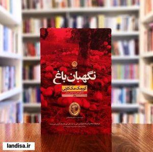 نگهبان باغ کورمک مک کارتی انتشارات نون ترجمه علیرضا جمالی منش