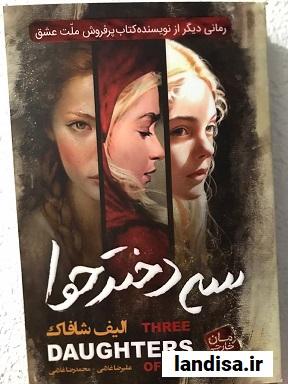 کتاب سه دختر حوا اثری فوق العاده از الیف شافاک انتشارات آتیسا