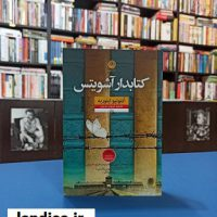 خرید کتاب کتابدار آشویتس نوشته آنتونیو ایتوربه انتشارت نون