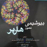 بیوشیمی مصور هارپر 2018 جلد 1 انتشارات اندیشه رفیع دکتر پروین پاسالار