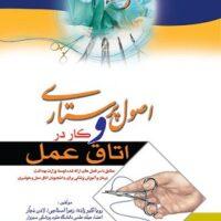 کتاب اصول پرستاری و کار در اتاق عمل انتشارات اندیشه رفیع